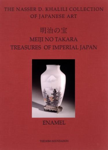 Meiji No Takara Enamel   Meiji Art   Publications   Khalili Collections